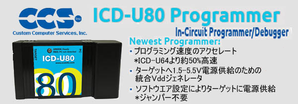 ICD-U80 PIC®対応インサーキット・プログラマ/デバッガ